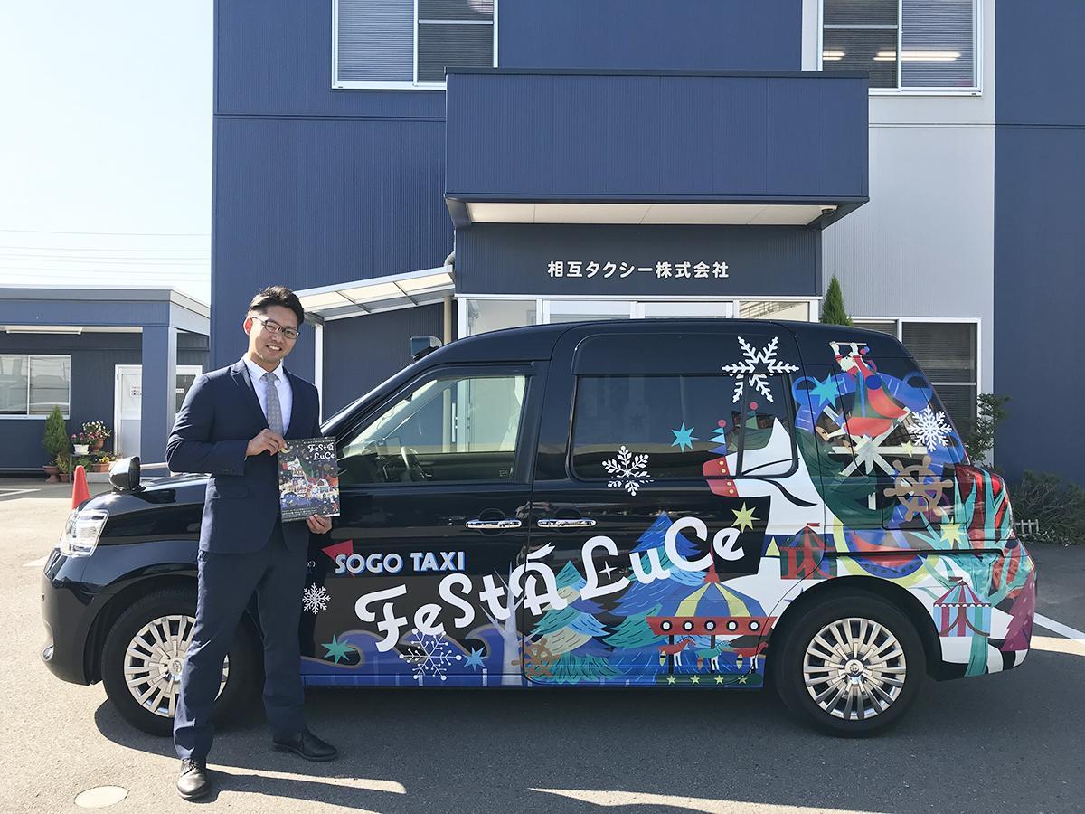 「フェスタルーチェ」仕様のラッピング車両と「相互タクシー」常務の松浦さん