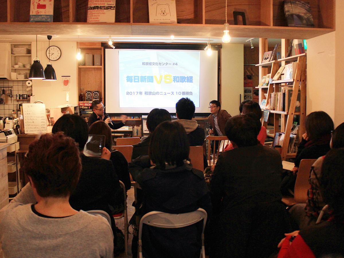 2017年12月に毎日新聞和歌山支局長・麻生幸次郎さん(当時)を招き開催した第4回和歌経文化センターの様子