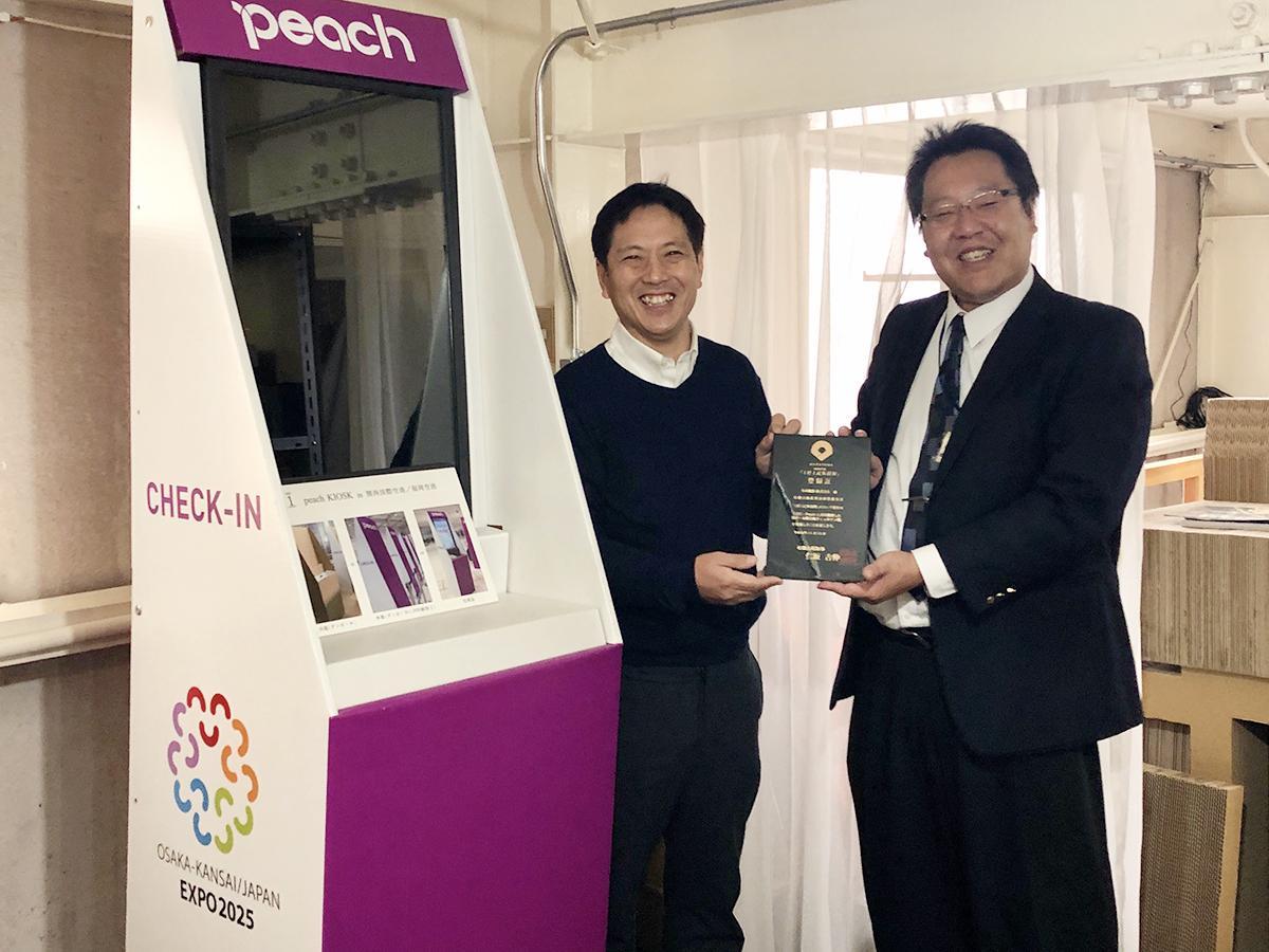 登録証を受け取る寺本専務(左)と県企業振興課の岡野さん