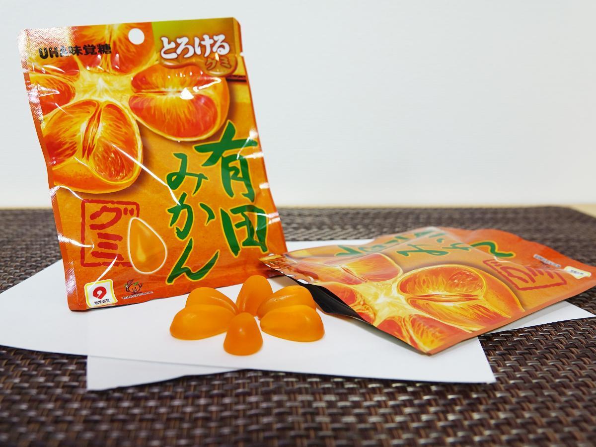 和歌山県有田産ミカンの果汁を使った「有田みかんグミ」