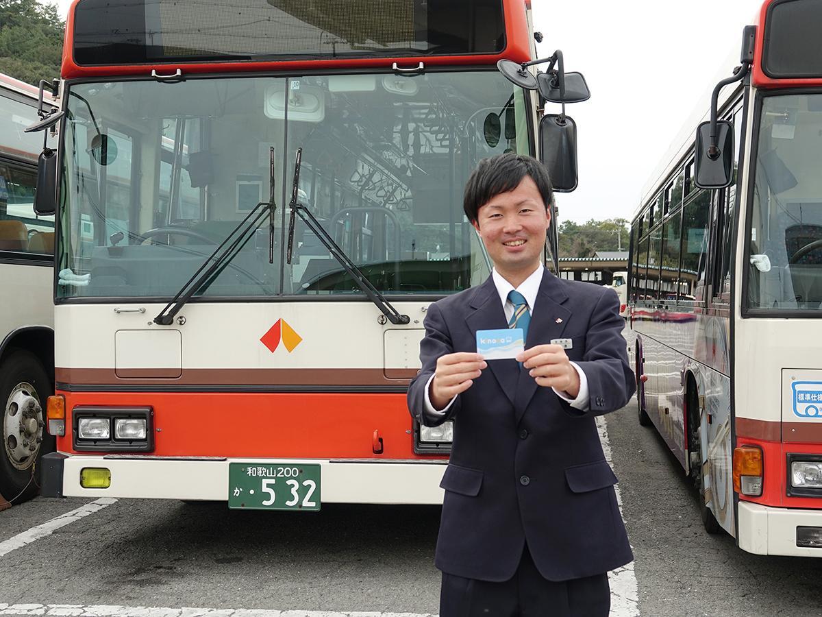 和歌山バス専用ICカード「kinoca」を手にする和歌山バス営業課の池邉祐樹さん