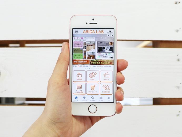 スマートフォンアプリ「有田ラボ」