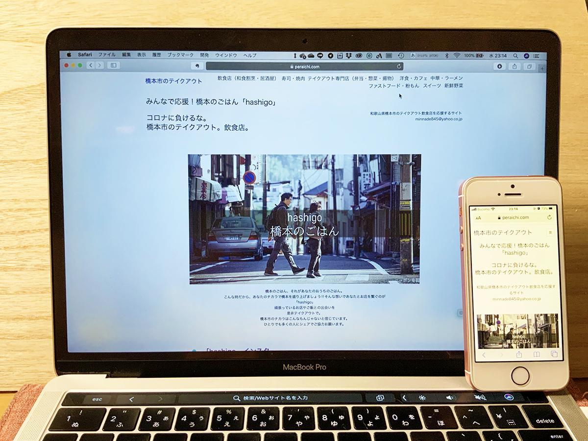 みんなで橋本のご飯「hashigo」サイトトップページ