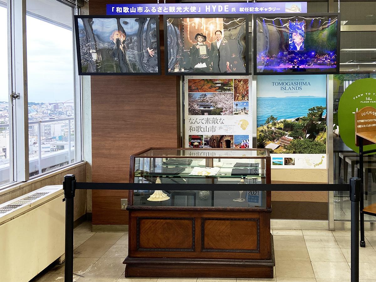 和歌山市役所に展示するショーケース