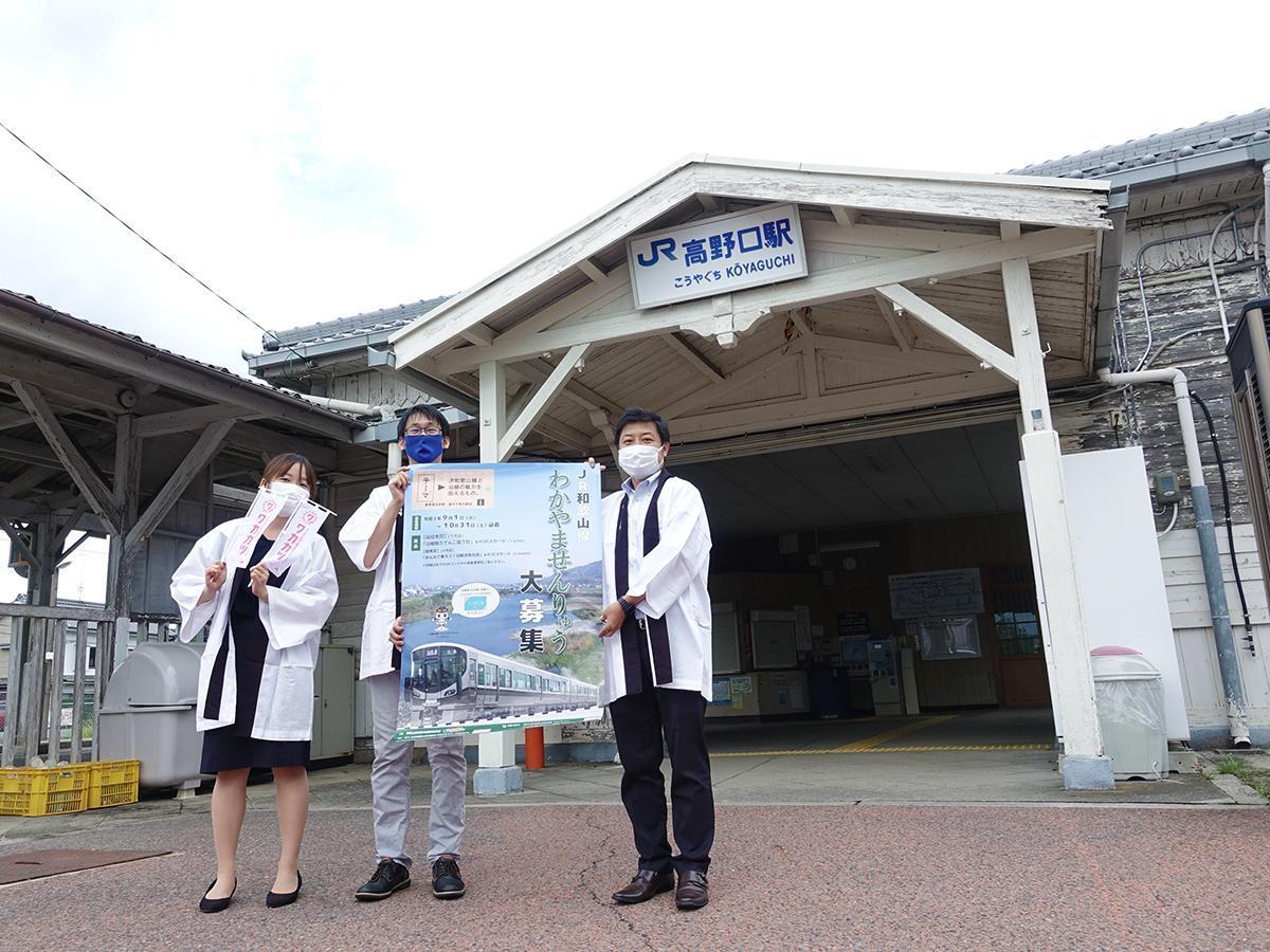 JR高野口駅まで「わかやませんりゅう」をPRする和歌山線活性化検討委員会のメンバー
