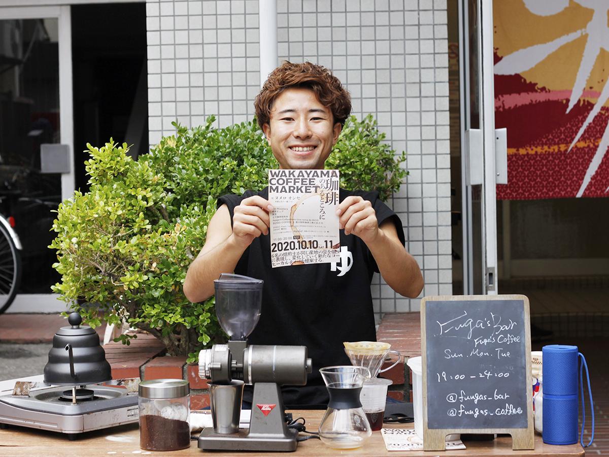 参加を呼びかける「Fuuga's Coffee」の風我さん