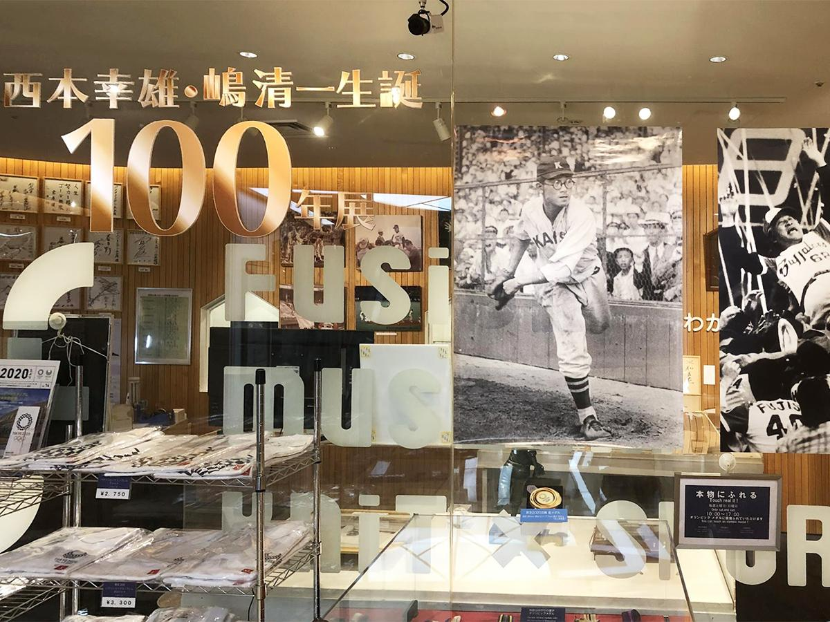 西本幸雄・嶋清一生誕100年展