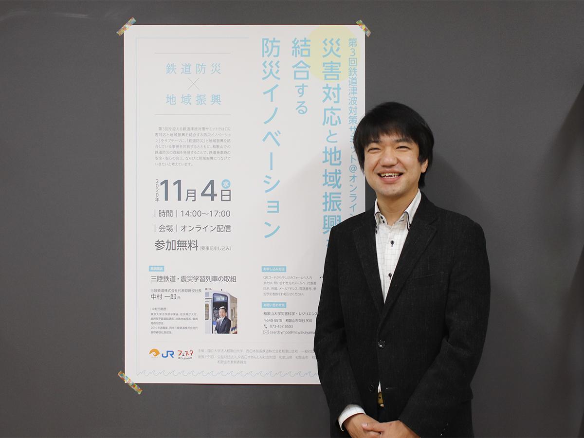 第3回鉄道津波対策サミットで報告やパネルディスカッションを行う西川一弘准教授