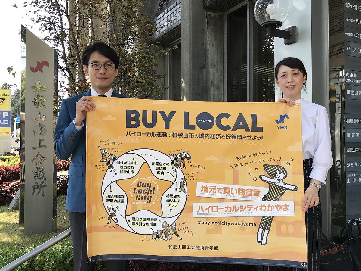 イベントの参加を呼び掛けるYEGメンバーの久保田さんと額田さん