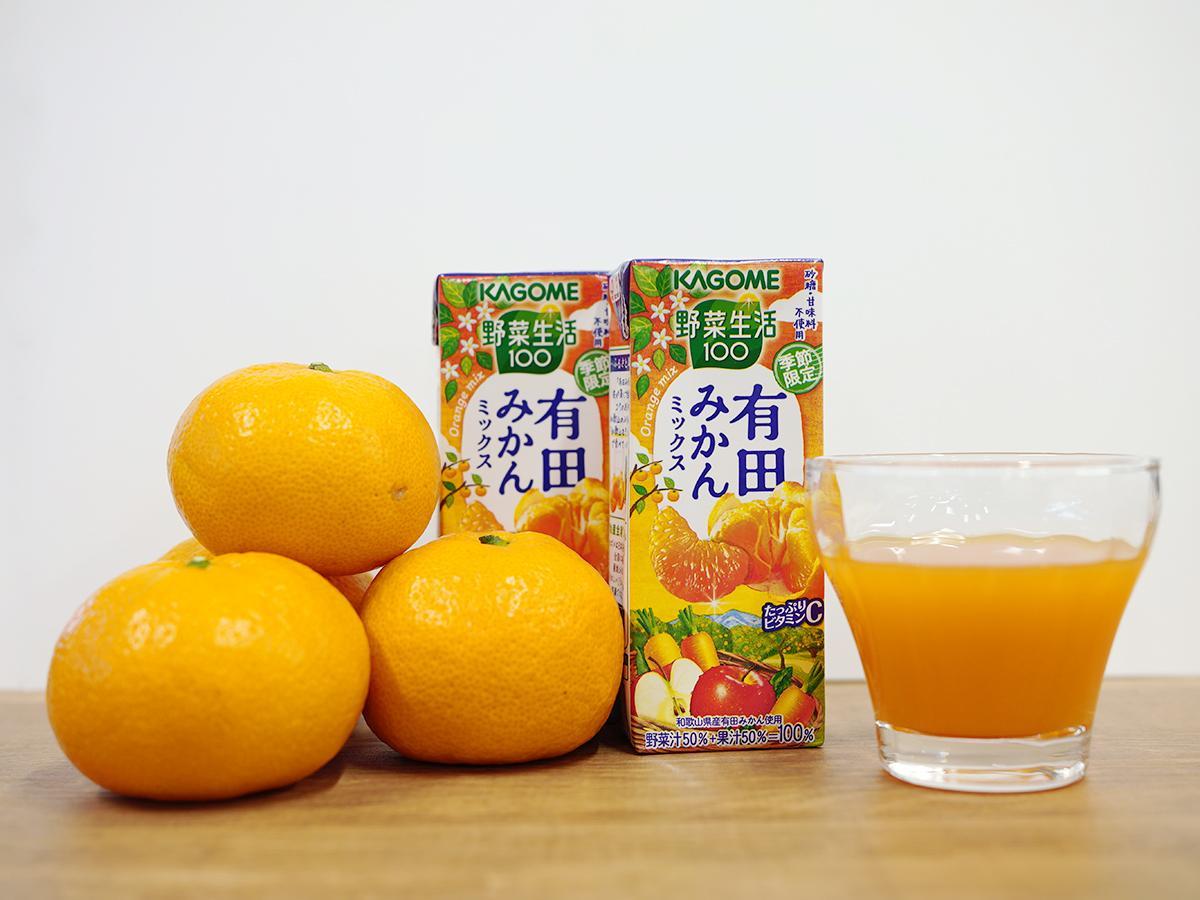 有田みかんの果汁を使った「野菜生活100 有田みかんミックス」