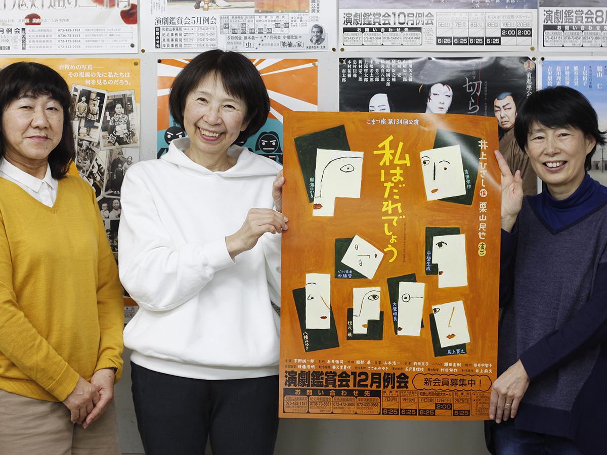 入会を呼び掛ける「和歌山演劇鑑賞会」メンバー