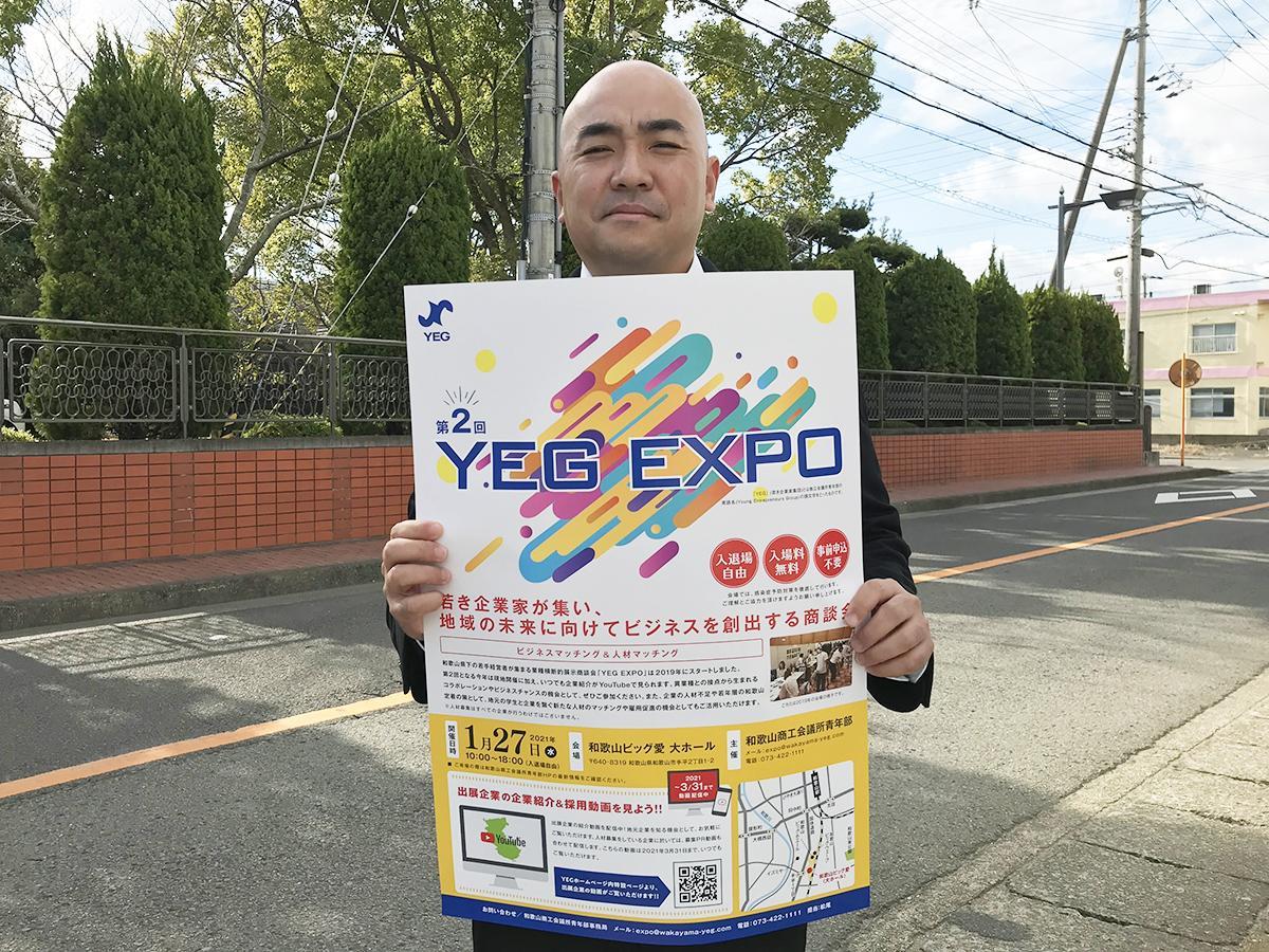 参加を呼びかける、和歌山YEGの下西陽一さん