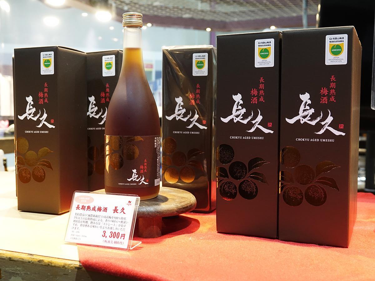 中野BC直販店「長久庵」に並ぶ「長期熟成梅酒長久」