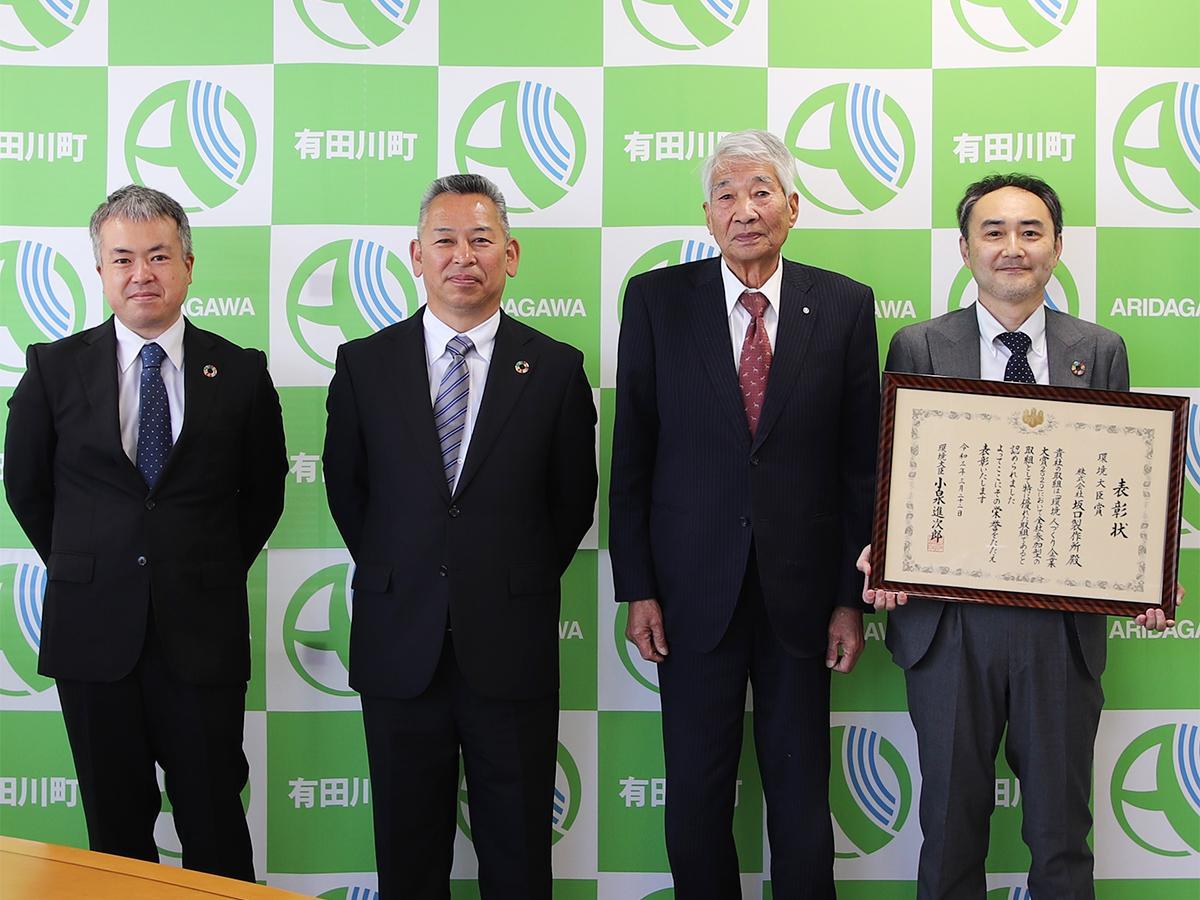 中山有田川町長(左から3人目)と坂口社長(右)