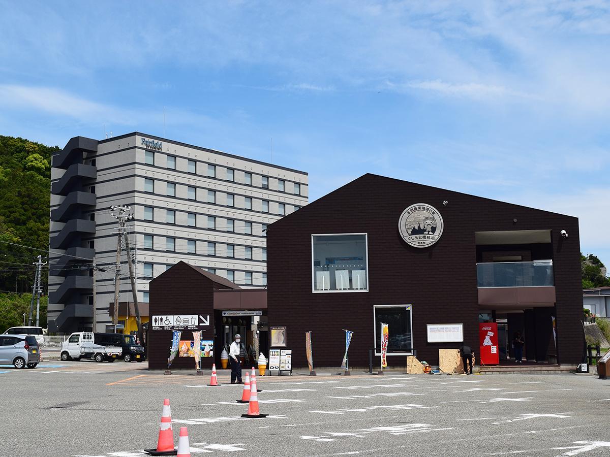 道の駅「くしもと橋杭岩」に隣接するホテル「フェアフィールド・バイ・マリオット・和歌山串本」