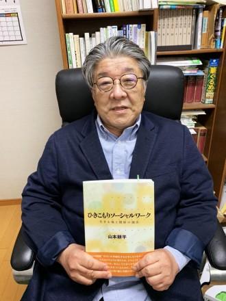 和歌山の社会福祉法人「一麦会」理事長・山本耕平さんが引きこもりテーマに新刊