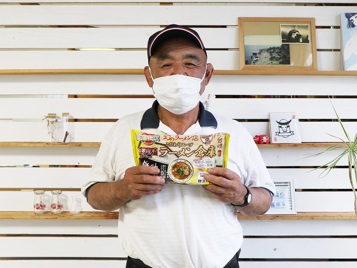 商品を手に持つ「ラーメン倉庫」店主の平山忠央さん