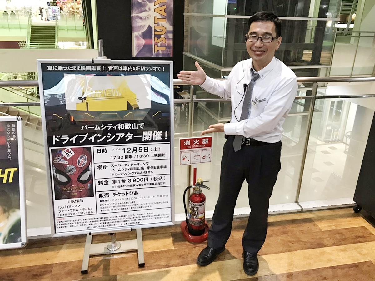 和歌山 ジスト 映画 シネマ