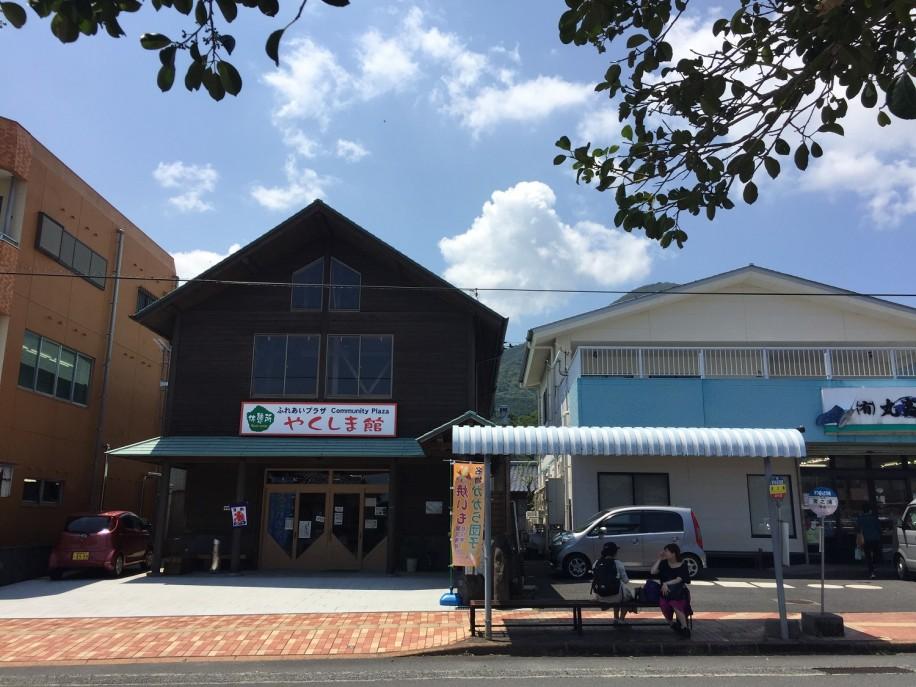 「ふれあいプラザやくしま館」は、旧「屋久島特産品協会売店」の建物を利用