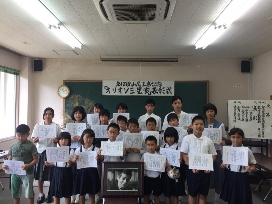 受賞者には副賞として、山尾三省さんの著作などが贈られた