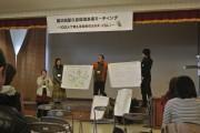 「屋久島環境未来ミーティング」 60人が屋久島の未来への思いを形に