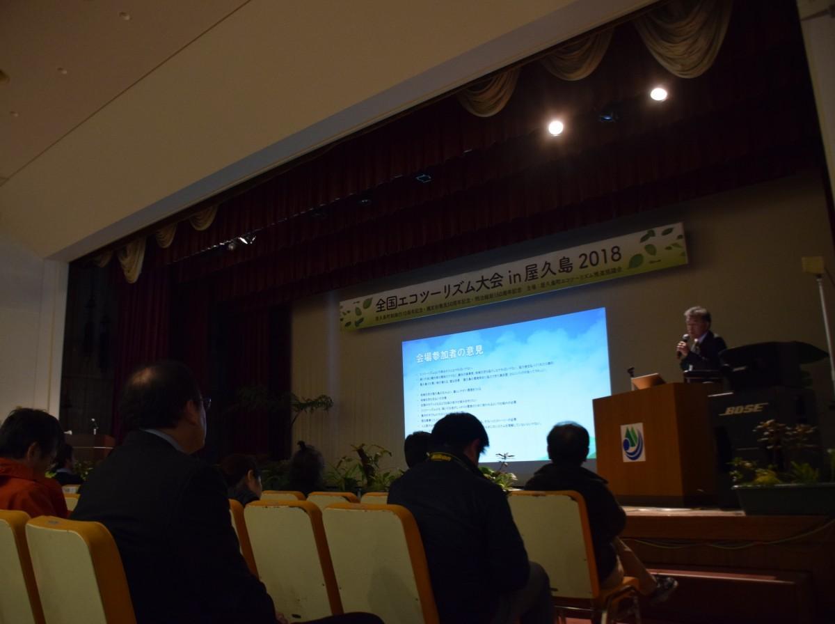「全国エコツーリズム大会 in 屋久島 2018」で各分科会の報告に耳を傾ける参加者
