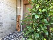 屋久島の川辺の民家カフェ 特産のさば節をパスタやオムライスに