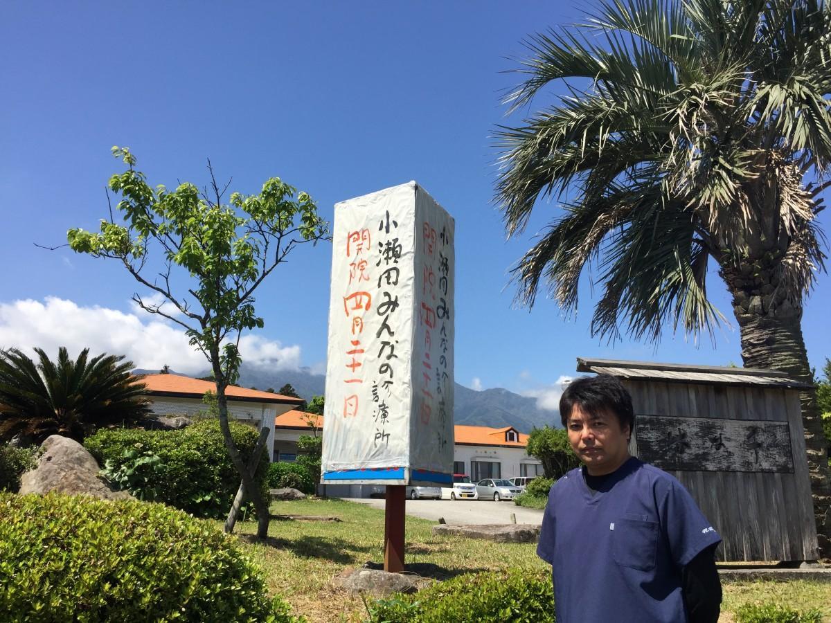 福岡から生まれ育った屋久島にUターンした肥後尚樹医師