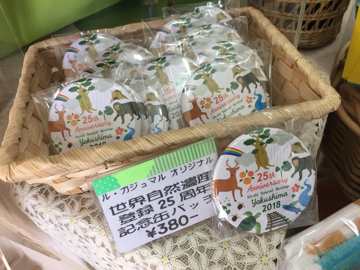 世界自然遺産登録25周年の記念缶バッジは380円