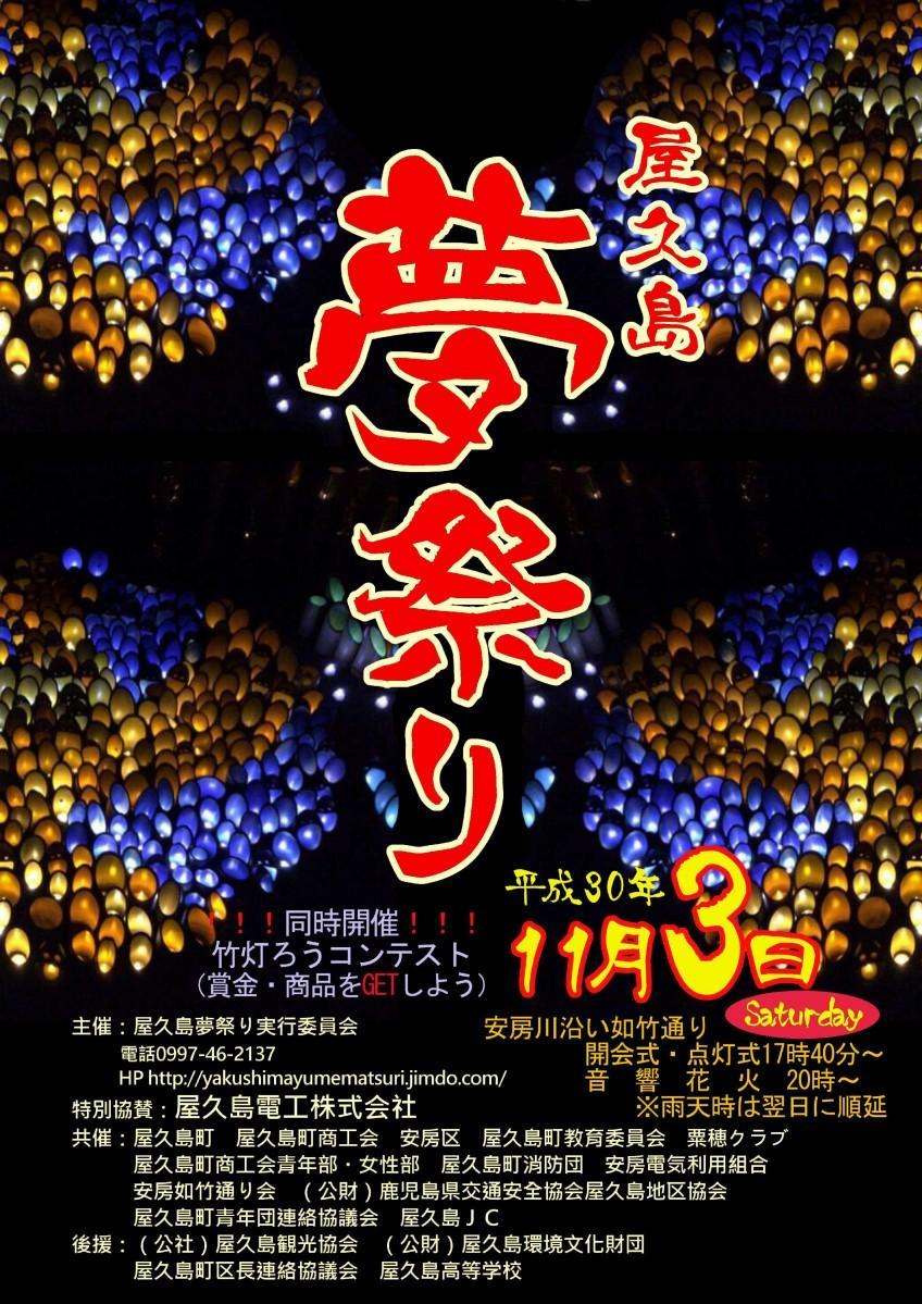 2018年の「屋久島夢祭り」のポスター