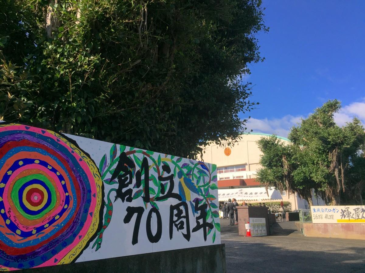 書道部と美術部が共同で作成した70周年記念看板