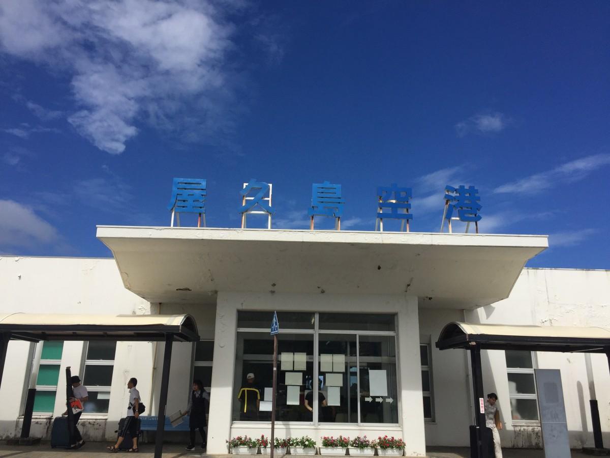 島の東に位置する屋久島空港