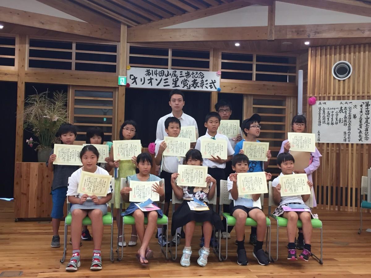 屋久島町役場本庁舎で開催された「オリオン三星賞」授賞式