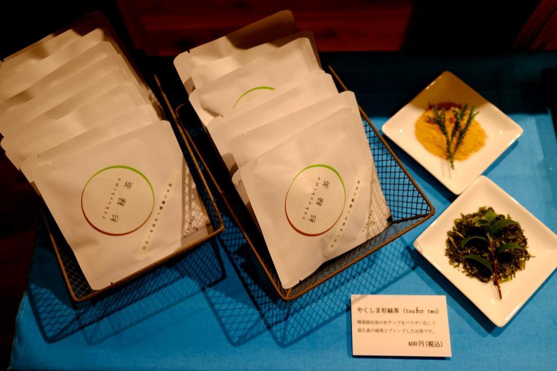 杉と緑茶を組み合わせた「杉緑茶」