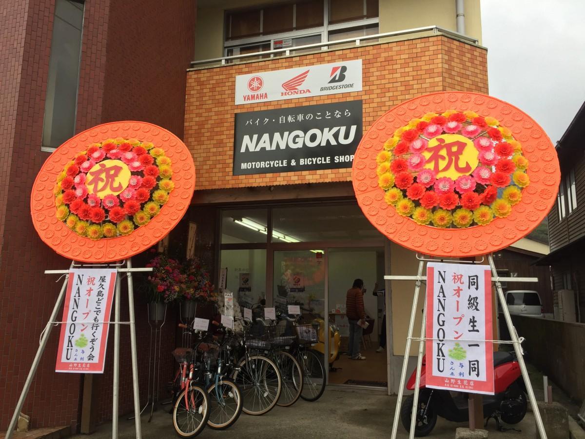 3月1日のオープンには、島のバイク愛好家グループからの花輪などが並んだ