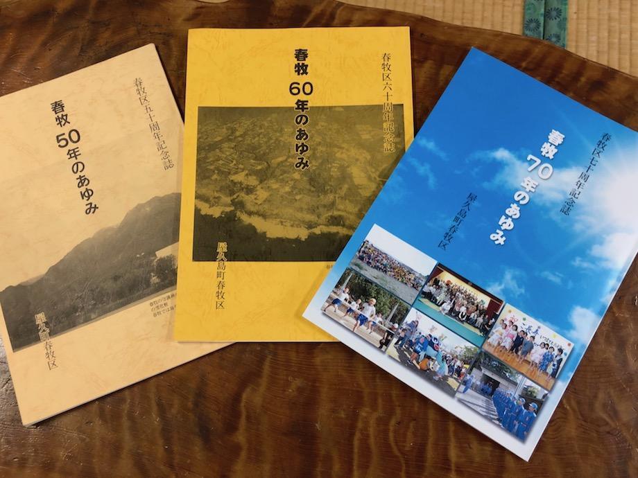 70年記念誌(右)と過去の記念誌