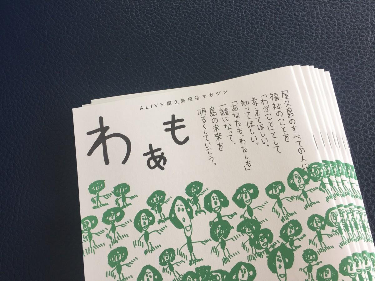 表紙のイラストや題字などは、福祉施設「屋久の郷」の利用者が手掛けた