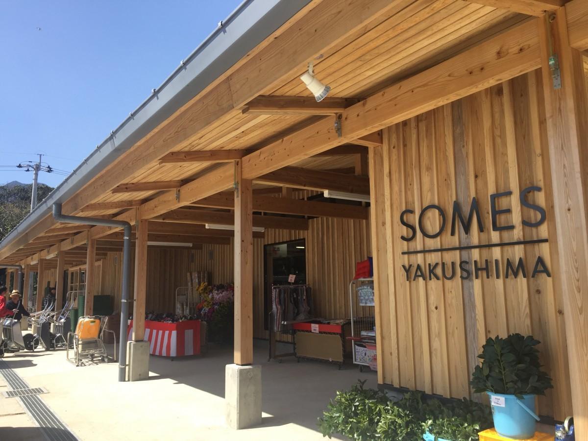木造建築のホームセンター「SOMES」、入口に立つと杉がふわりと香る