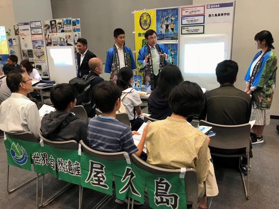 地域みらい留学フェスタ東京会場で屋久島高校の紹介をする校長ら(屋久島町提供)