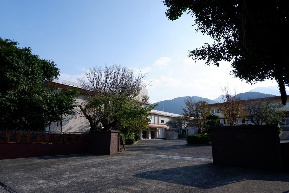 山を臨み、海を見下ろす屋久島高校の高台の校舎