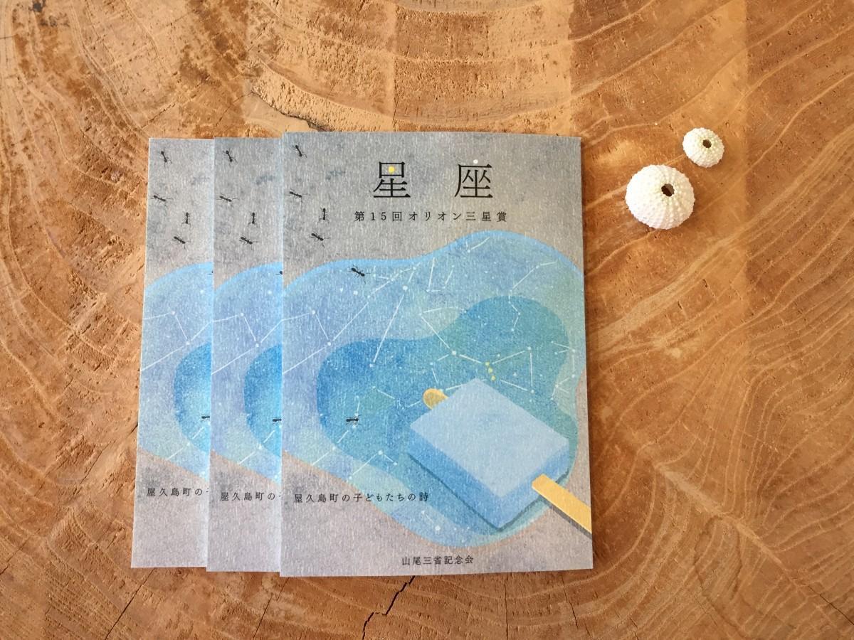 巻頭には、京都大学総長を9月に退任した山極壽一さんが三省さんとの思い出を寄せた