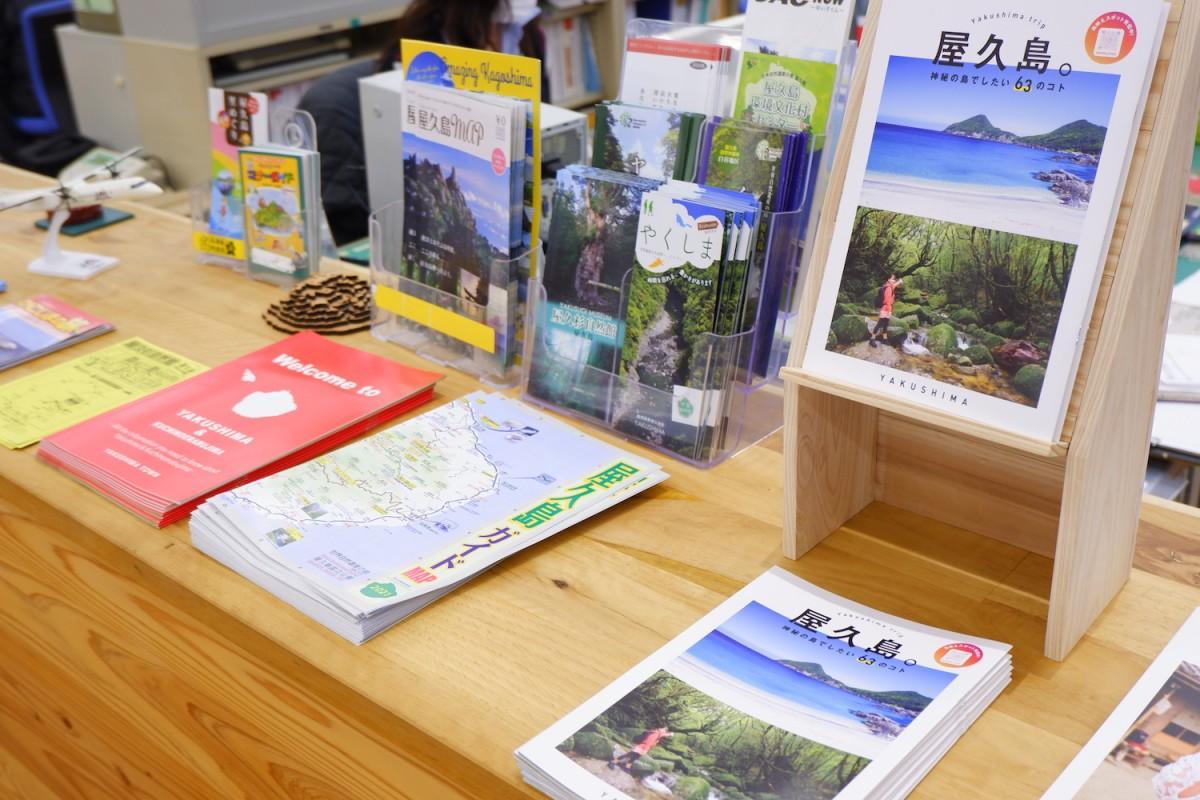 屋久島町役場の観光まちづくり課には、無料のパンフレットが各種並んでいる