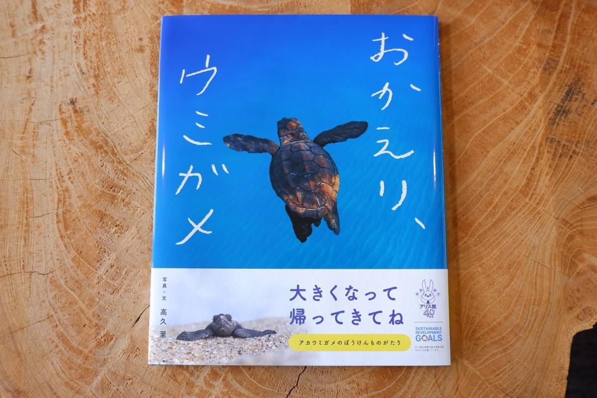 「おかえり、ウミガメ」は、29センチ×24センチの大判サイズで美しい海の写真を堪能できる