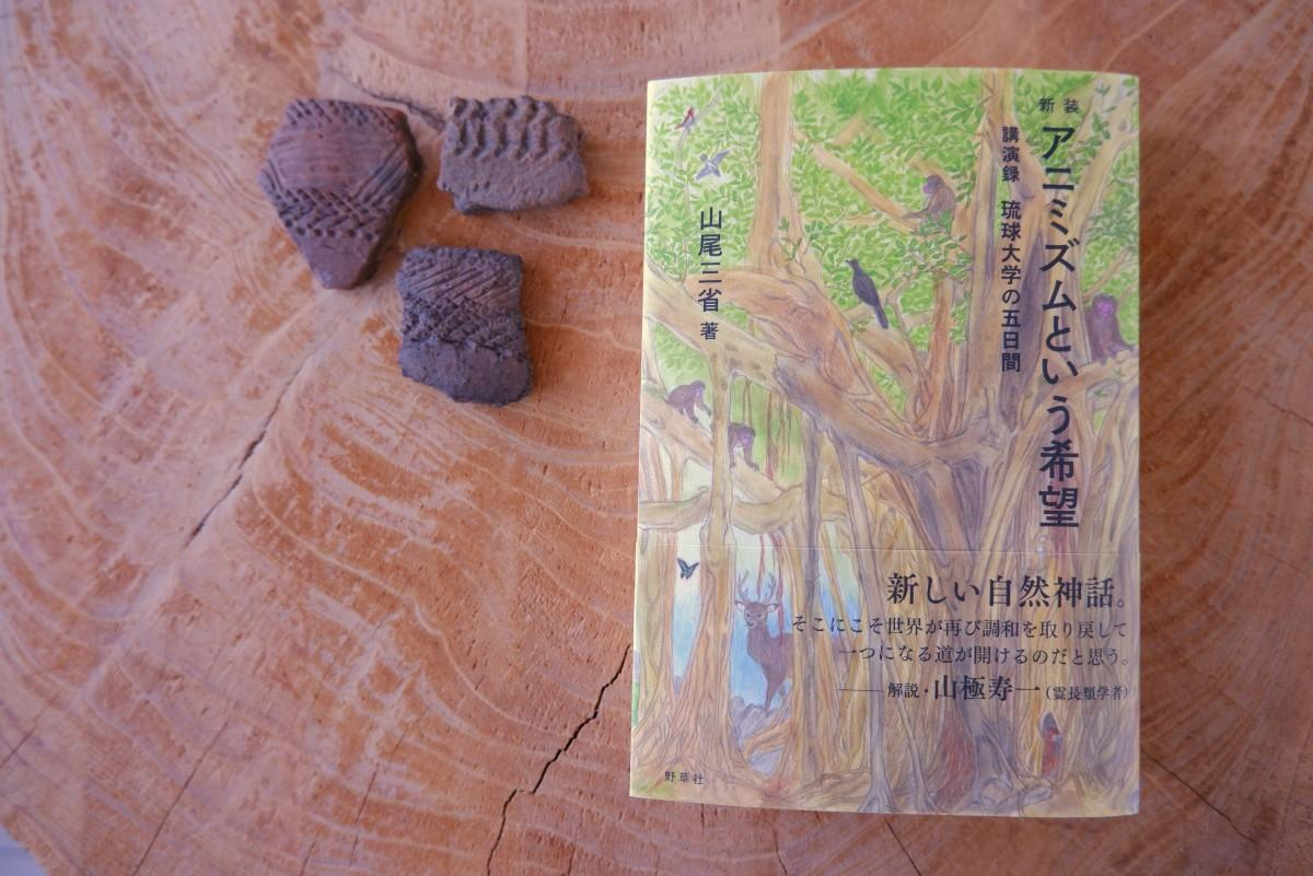 琉球大学で行われた山尾三省の講義録をまとめた「アニミズムという希望」