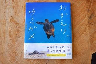 屋久島の写真家が絵本「おかえり、ウミガメ」 アカウミガメの生態を分かりやすく