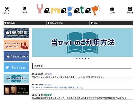 ポータルサイト「やまがたっぷ」のトップページ