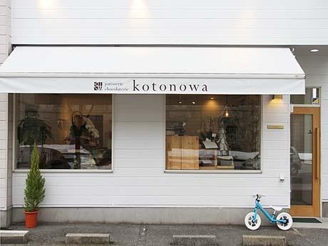 山形・文翔館そばに洋菓子店「コトノワ」 14年勤務後、独立開業
