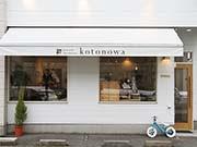 山形経済新聞、上半期ランキング1位は「コトノワ」