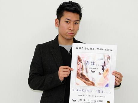 現役大学生シンガー「HAWKER9」の酒井崇弘さん