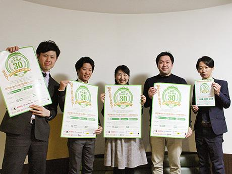 「三十路式」を企画する実行委員メンバーとゲストの三須隼人さん(右から2人目)